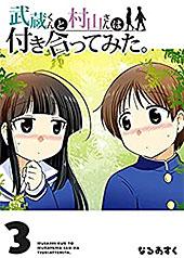 <武蔵くんと村山さんは付き合ってみた。(3) (GANMA!)>