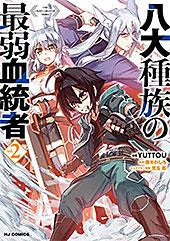 <【電子版限定特典付き】八大種族の最弱血統者2 (HJコミックス)>