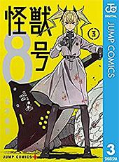 <怪獣8号 3 (ジャンプコミックスDIGITAL)>