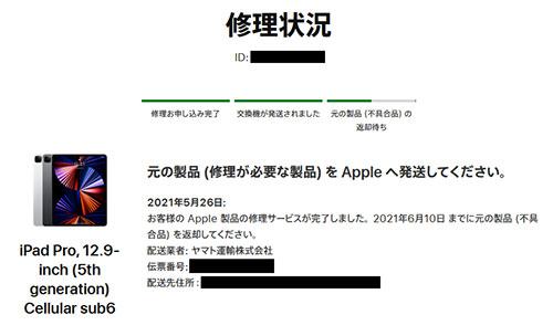 <iPad Pro修理>