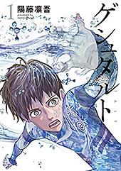 <ゲシュタルト(1) (ヤングマガジンコミックス)>