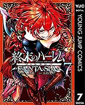 <終末のハーレム ファンタジア セミカラー版 7 (ヤングジャンプコミックスDIGITAL)>