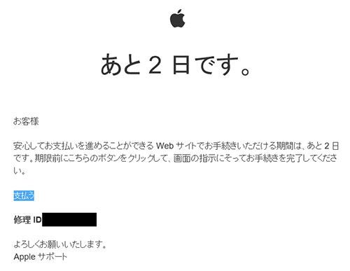 <別の修理IDのメールが!>