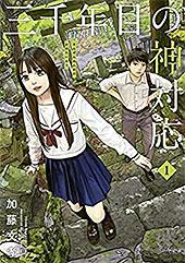 <三千年目の神対応(1) (ヤングマガジンコミックス)>