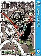 <血界戦線 Back 2 Back 9 (ジャンプコミックスDIGITAL)>
