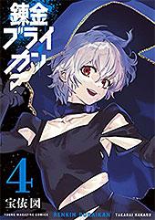 <錬金ブライカン(4) (ヤングマガジンコミックス)>