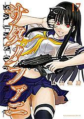 <サタノファニ(17) (ヤングマガジンコミックス)>