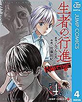 <生者の行進 Revenge 4 (ジャンプコミックスDIGITAL)>