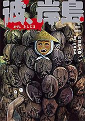 <彼、岸島(2) (コミックDAYSコミックス)>