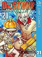 <Dr.STONE 21 (ジャンプコミックスDIGITAL)>