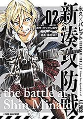 <永久×バレット 新湊攻防戦(2) (ヤングマガジンコミックス)>