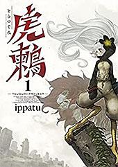 <虎鶫 とらつぐみ -TSUGUMI PROJECT-(1) (ヤングマガジンコミックス)>