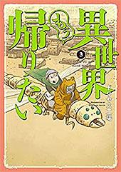 <異世界もう帰りたい(3) (ヒーローズコミックス)>
