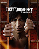 <LOST JUDGMENT:裁かれざる記憶 - PS5>