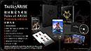 <【PS5】Tales of ARISE Premium edition 【早期購入特典】ダウンロードコンテンツ4種が入手できるプロダクトコード (封入) 【Amazon.co.jp限定】描き下ろしデカジャケ(外付)/アタッチメント「薔薇のフルル人形」が入手できるプロダクトコード(配信)>
