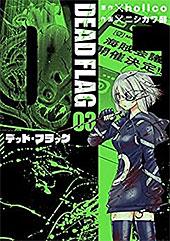 <デッド・フラッグ 3巻 (デジタル版ガンガンコミックスUP!)>