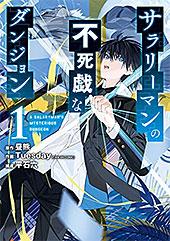 <サラリーマンの不死戯なダンジョン 1巻 (デジタル版ガンガンコミックスUP!)>