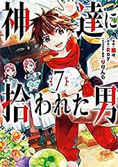 <神達に拾われた男 7巻 (デジタル版ガンガンコミックスUP!)>