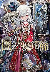 <図書館の大魔術師(5) (アフタヌーンコミックス)>