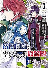 <青薔薇姫のやりなおし革命記 3巻 (デジタル版ガンガンコミックスUP!)>