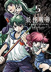 <妖怪戦葬 5巻 (デジタル版ガンガンコミックスUP!)>