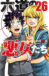 <六道の悪女たち 26 (少年チャンピオン・コミックス)>