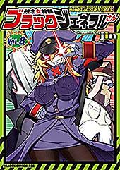 <残念女幹部ブラックジェネラルさん(8) (ドラゴンコミックスエイジ)>