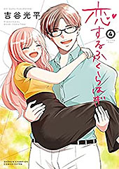 <恋するふくらはぎ 4 (少年チャンピオン・コミックス エクストラ)>