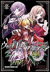 <ウィッチギルド ファンタジア 2 (ドラゴンコミックスエイジ)>