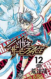 <ハリガネサービスACE 12 (少年チャンピオン・コミックス)>