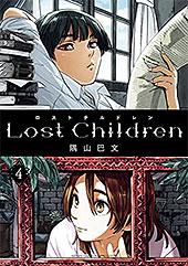 <Lost Children 4 (少年チャンピオン・コミックス エクストラ)>