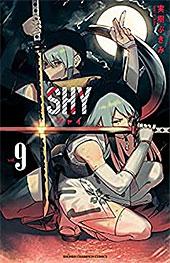 <SHY 9 (少年チャンピオン・コミックス)>