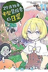 <29歳独身中堅冒険者の日常(11) (週刊少年マガジンコミックス)>