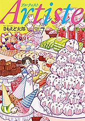 <Artiste(アルティスト) 7巻【電子特典付き】: バンチコミックス>