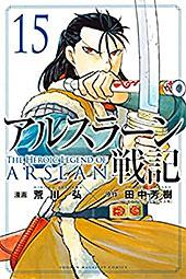 <アルスラーン戦記(15) (週刊少年マガジンコミックス)>