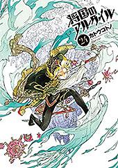 <将国のアルタイル(24) (シリウスコミックス)>