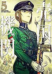 <売国機関 5巻: バンチコミックス>