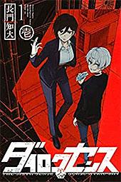 <ダイロクセンス(1) (週刊少年マガジンコミックス)>