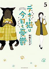 <デキる猫は今日も憂鬱(5) (シリウスコミックス)>