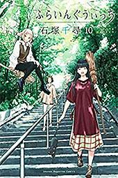 <ふらいんぐうぃっち(10) (週刊少年マガジンコミックス)>