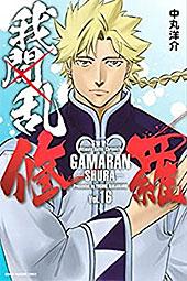<我間乱-修羅-(16) (週刊少年マガジンコミックス)>