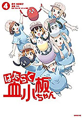 <はたらく血小板ちゃん(4) (シリウスコミックス)>