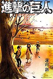 <進撃の巨人(34) 特装版 Beginning (週刊少年マガジンコミックス)>