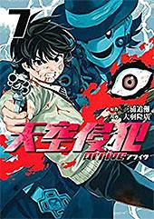 <天空侵犯arrive(7) (マガジンポケットコミックス)>