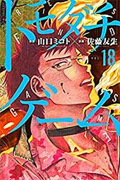 <トモダチゲーム(18) (週刊少年マガジンコミックス)>