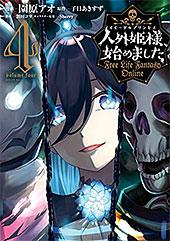<人外姫様、始めました ~Free Life Fantasy Online~(4)>