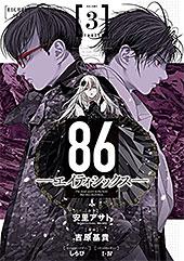 <86―エイティシックス― 3巻 (デジタル版ヤングガンガンコミックス)>