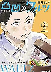<凸凹のワルツ 2巻 (ブレイドコミックス)>