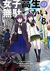 <女子高生の無駄づかい(8) (角川コミックス・エース)>