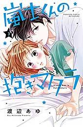 <嵐士くんの抱きマクラ(3) (別冊フレンドコミックス)>